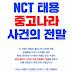 [Pann] La historia completa del escándalo de estafa de Taeyong