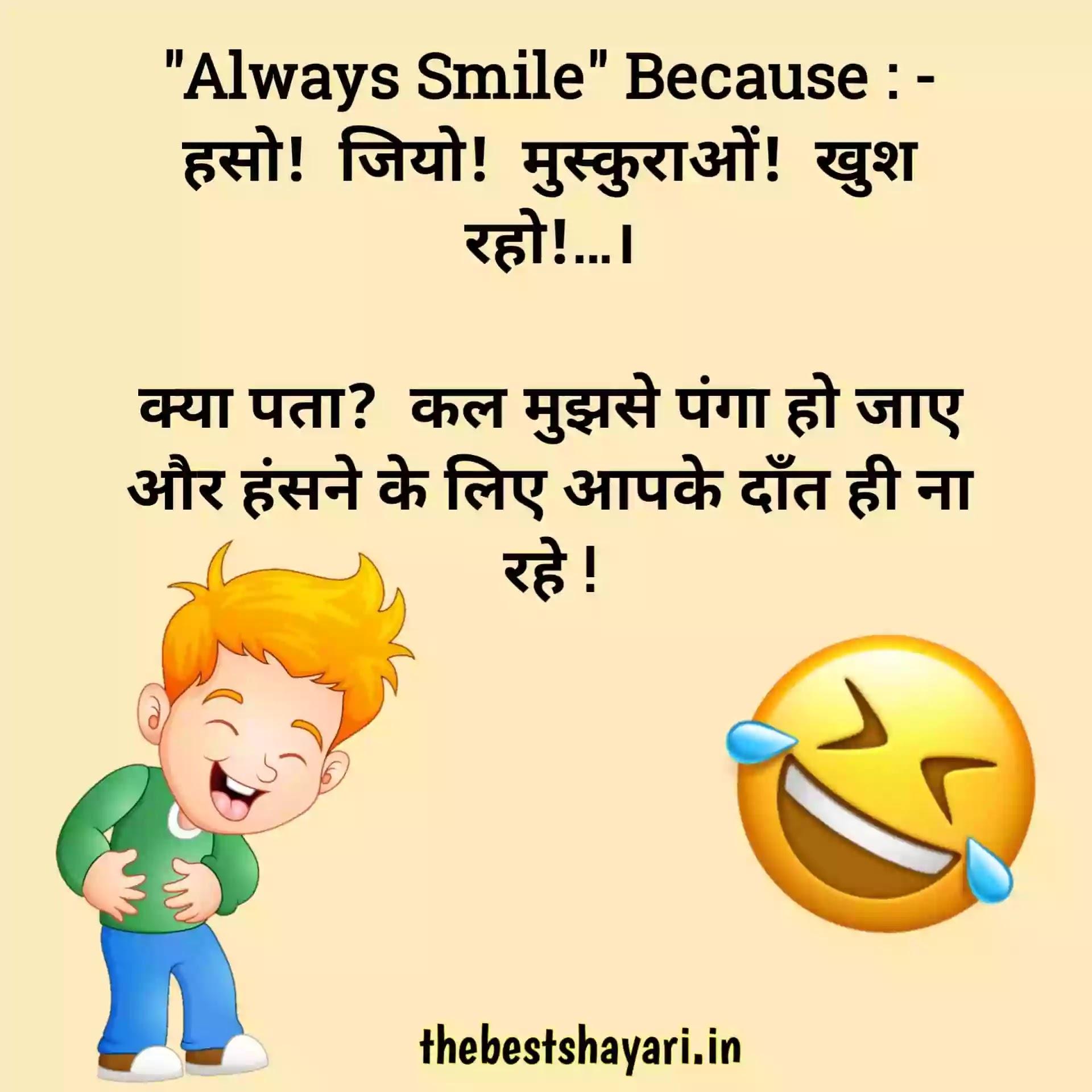 Friends jokes shayari