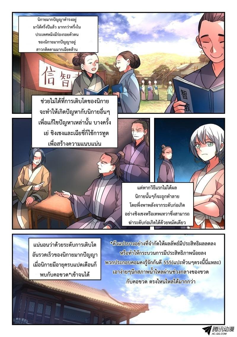 อ่านการ์ตูน Spirit Blade Mountain 124 ภาพที่ 3