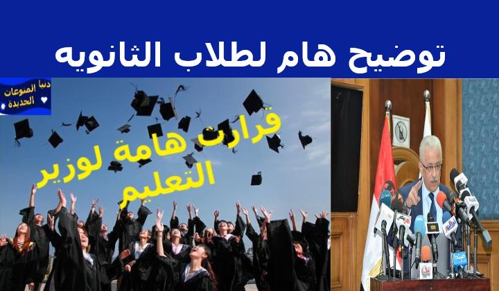 وزارة التربية والتعليم | توضيح هام لطلاب الثانويه | منح الطالب أكثر من فرصة لدخول امتحانات الثانوية بالدرجة الكاملة