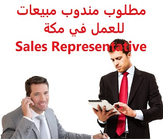 Sales representative is required to work in Mecca  To work in Mecca  Type of shift: full time  Education: Bachelor degree  Experience: At least one year of work in the field  Salary: to be determined after the interview