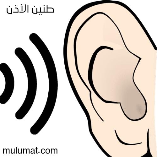 التخلص من طنين الأذن نهائيا باتباع هذه الطرق Tinnitus