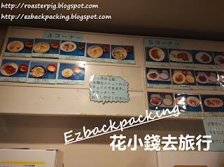 東京立教大學中央食堂食券機