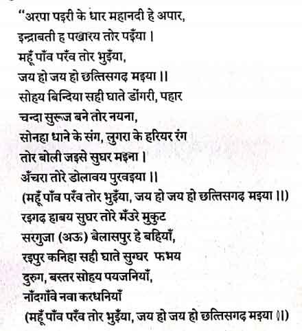 Chhattisgarh Rajya geet