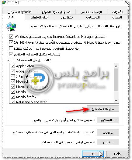 اعدادات برنامج Internet Download Manager