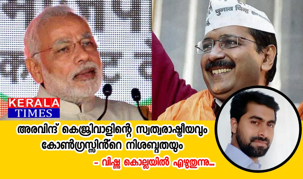 The identity politics of Arvind Kejriwal and the silence of the Congress,www.thekeralatimes.com