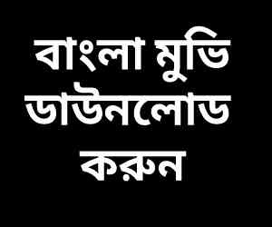 Download 2020 Saler Bangla Movies | ২০২০ সালের মুভি ডাউনলোড