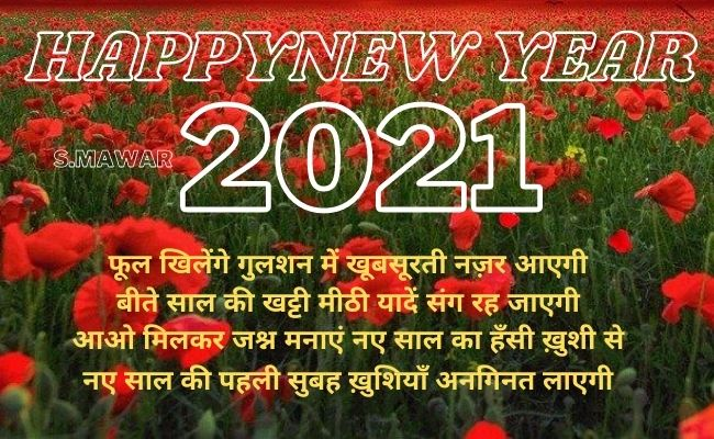 New-Year-2021-hindi-Shayari   New-Year-wallpaper   नव-वर्ष-2021-की-मँगल-कामनाएँ