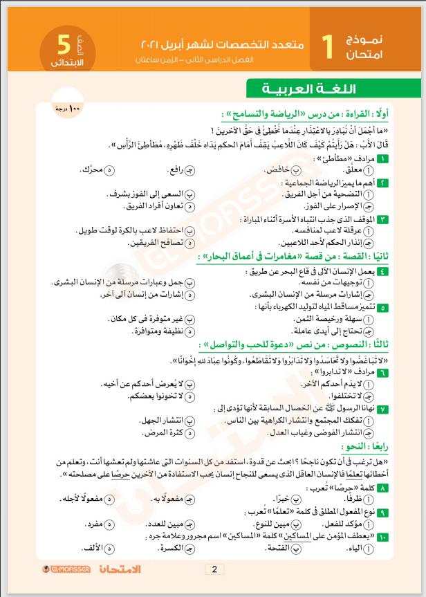 نماذج المعاصر( عربى- لغات ) شهر ابريل بالإجابات اختبارات متعددة التخصصات الصف الخامس الإبتدائى الترم الثانى 2021