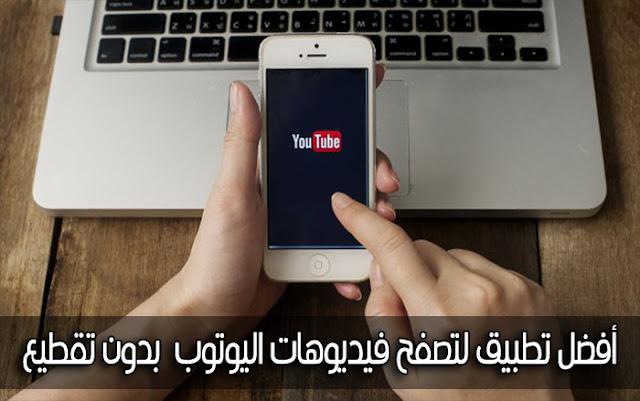 هذا التطبيق لن تستغني عليه من على هاتفك الذكي لتسريع مشاهدة فيديوهات اليوتوب بدون تقطيع