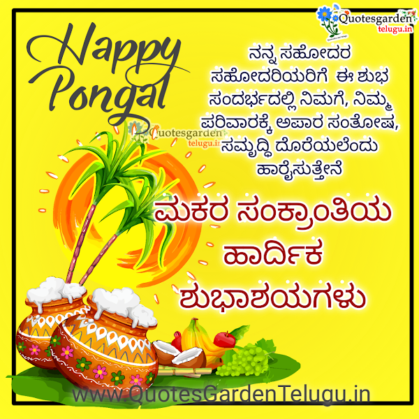 Best-Sankranti-wishes-in-Kannada