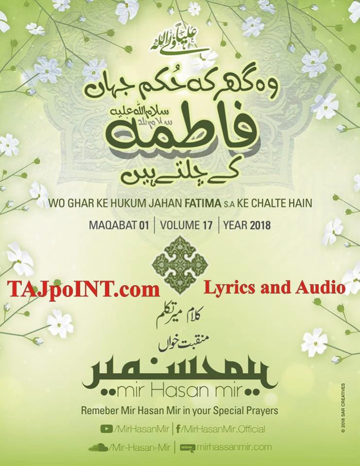 Mir Hasan Mir all manqabat volume mp3 free download