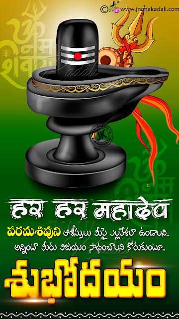 telugu quotes, good morning quotes in telugu, bhakti quotes in telugu, daily good morning bhakti greetings