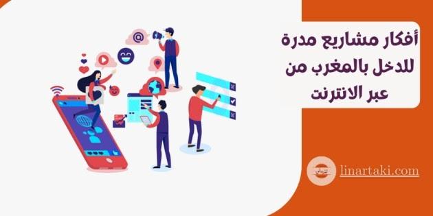 أفكار مشاريع صغيرة مدرة للدخل بالمغرب