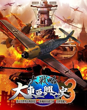 [GAMES] 大戦略 大東亜興亡史3 第二次世界大戦勃発! ~枢軸軍対連合軍 全世界戦~ (PS3/JPN/ISO/773MB)