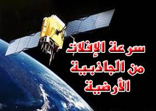 سرعة الإفلات من الجاذبية من الأرضية ، سرعة الهروب ، الشروط اللازمة لإفلات الجسم من الجاذبية ، نصف قطر الكوكب ، الصاروخ ، فيزياء ثالث ثانوي ـ اليمن ، أولى ثانوي ، مصر، السرعة المدارية