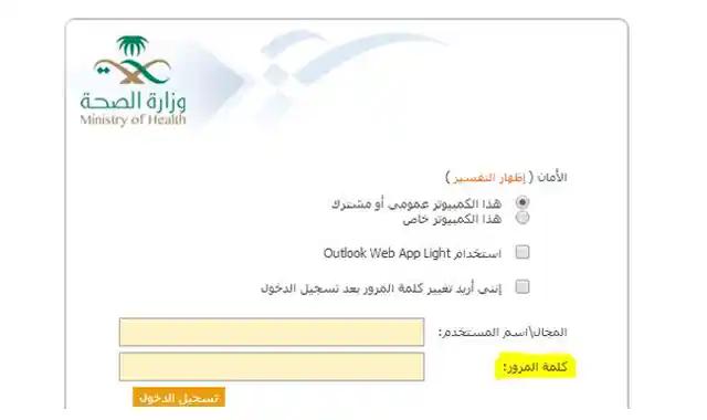 انشاء ايميل وزارة الصحة