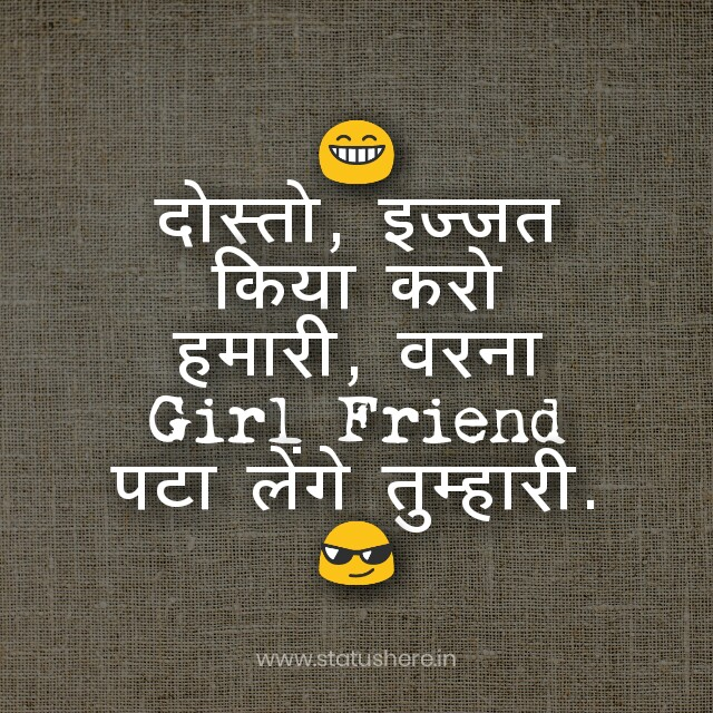 Top Funny WhatsApp Status in Hindi For 2020 - With HD Images