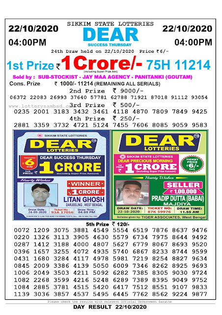 Sikkim State Lottery Result 22-10-2020, Sambad Lottery, Lottery Sambad Result 4 pm, Lottery Sambad Today Result 4 00 pm, Lottery Sambad Old Result