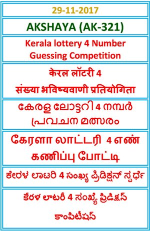 4 Number Guessing Competition AKSHAYA AK-321