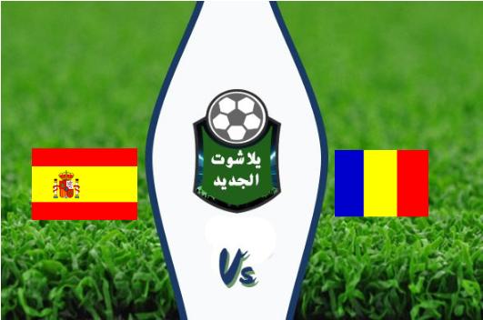 نتيجة مباراة اسبانيا ورومانيا بتاريخ 05-09-2019 التصفيات المؤهلة ليورو 2020