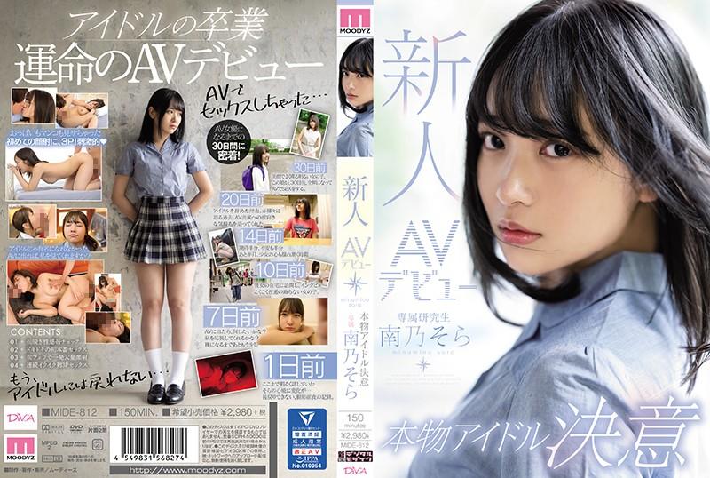 MIDE-812 Sora Minamino Real Idol AV Debut