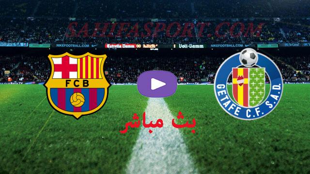 بث مباشر مشاهدة مباراة برشلونة ضد خيتافي