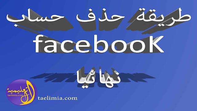 طريقة, حذف, حساب, الفيس ,بوك ,نهائيا ,لا, يمكن ,استرجاعه , facebook