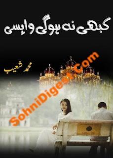 Kabhi Na Ho Gi Wapsi Novel By Muhammad Shoaib