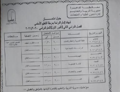 جدول امتحانات الشهادة الاعدادبة الترم الثانى 2021 (محافظة القاهرة)