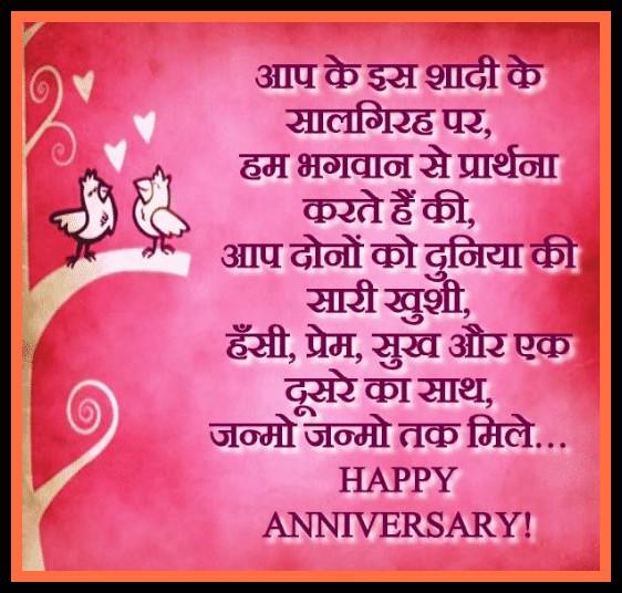 happy anniversary wishes 5