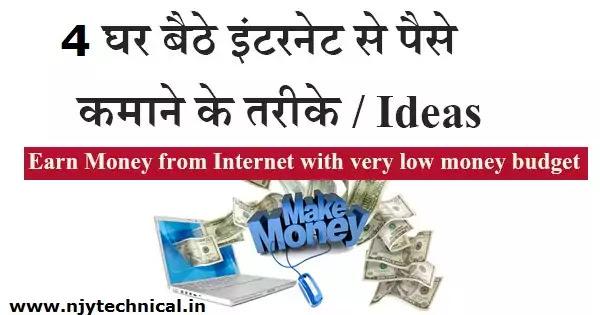 How to make money online? 4 Best way to make money online