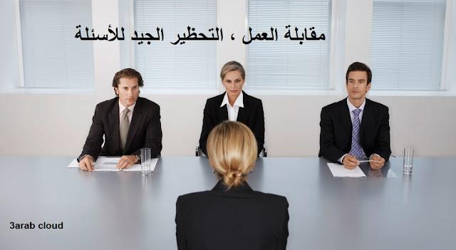 Interview hiring
