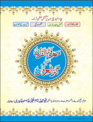 Download: Ma'rifatul Quran – Kanz-ul-Iman – Para 5 pdf in Urdu