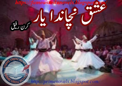 Ishq nachanda yar novel by Kirn Rafique Episode 1 & 2 pdf