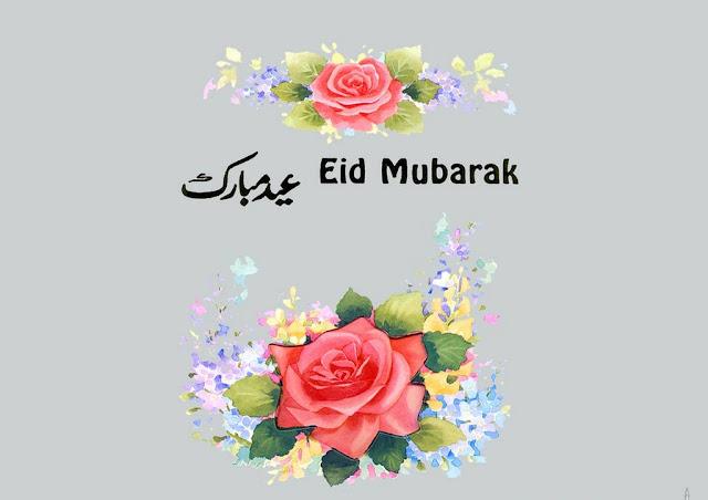 Eid Mubarak Greeting Cards in Arabic