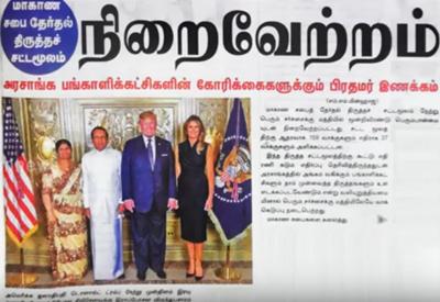 News paper in Sri Lanka : 21-09-2017