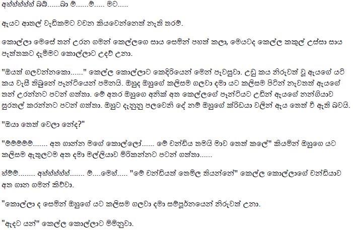 Hukana Katha Sinhala: Sinhala Wal Katha: Wal Katha Gossip
