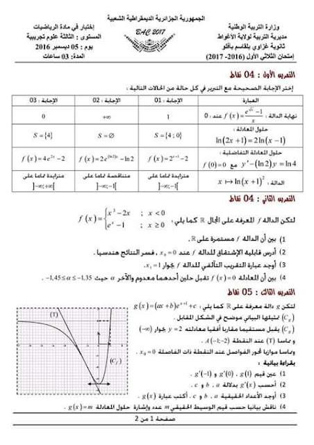 موضوع الرياضيات الثلاثي الأول 2016-2017 علوم تجريبية ثانوية غزاوي بلقاسم بأفلو