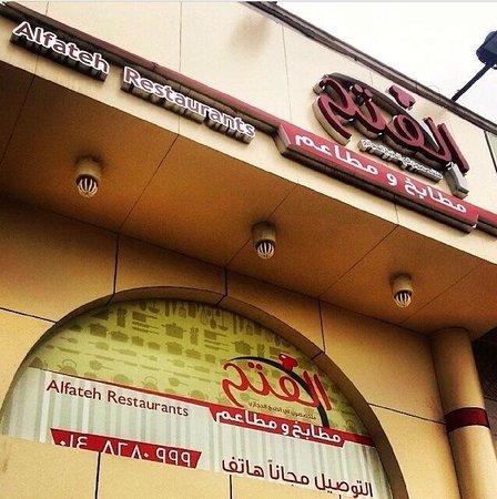 مطعم الفتح