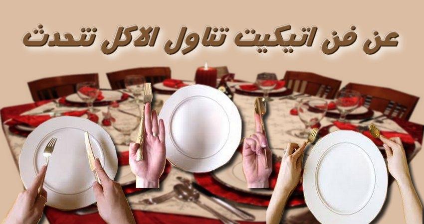 عن فن اتيكيت تناول الطعام  نتحدث