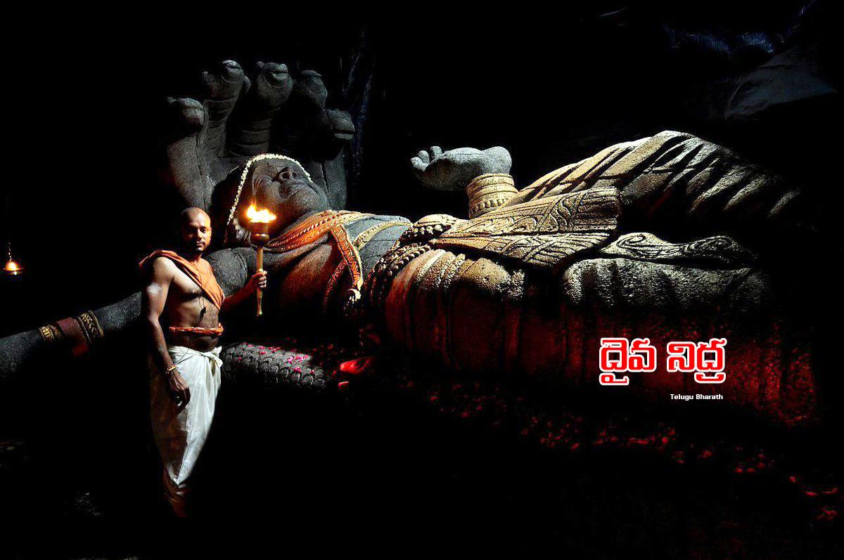 దైవ నిద్ర - Daiva Nidra