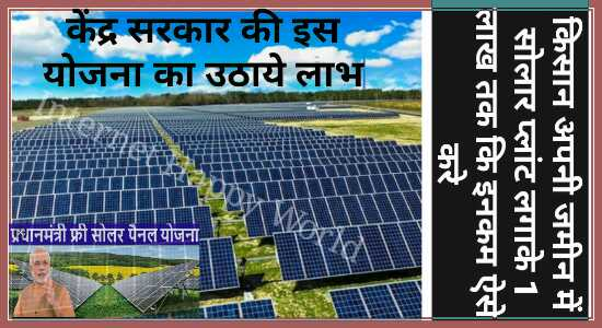 indian government solar panel scheme