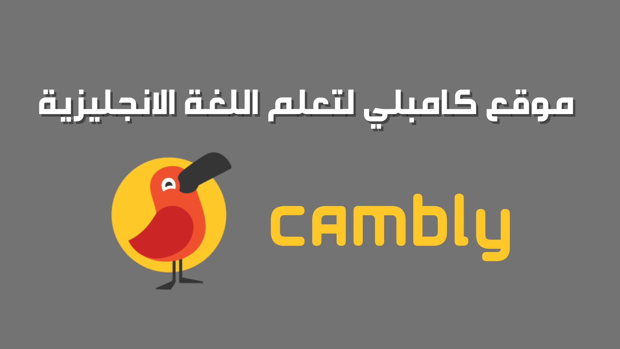 موقع كامبلي لتعلم اللغة الانجليزية من معلمين اجانب |  Cambly