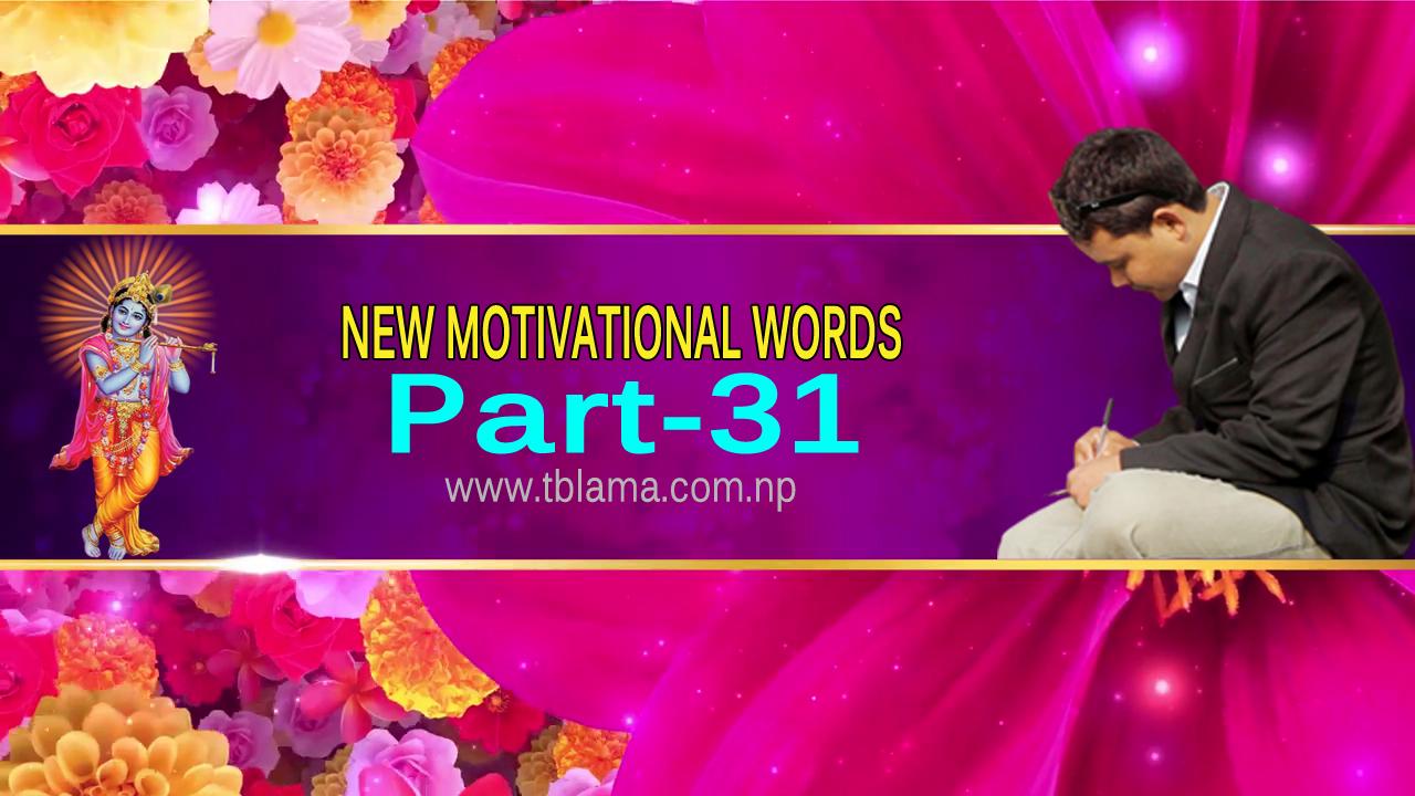 New Motivational Words l Part-31