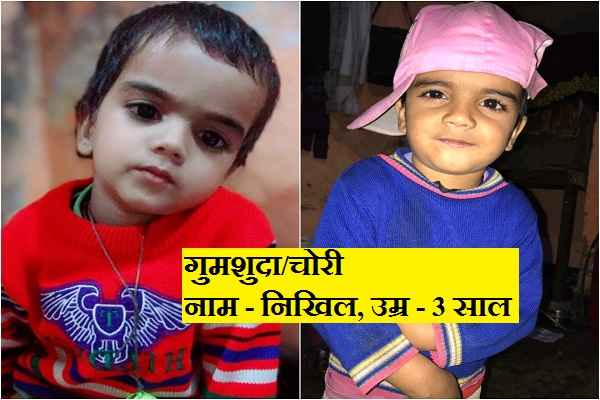 nikhil-age-3-year-missing-from-ballabhgarh-faridabad-news