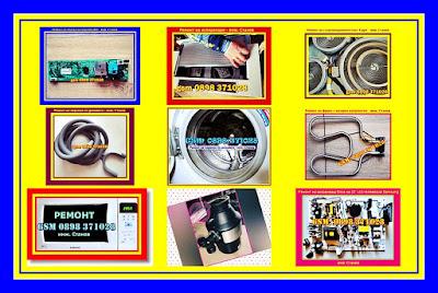 Ремонт на битова техника в събота, Ремонт на битова техника, Ремонт на перални, Ремонт на печки, Сервиз,
