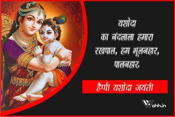 Yashoda Jayanti Quotes