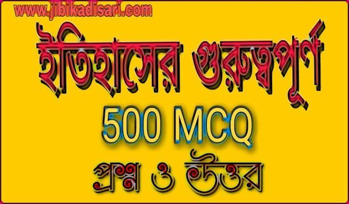 History 500 MCQ Important GK in Bengali PDF || ইতিহাসের গুরুত্বপূর্ণ 500 MCQ টি প্রশ্ন ও উত্তর PDF