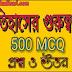 History 500 MCQ Important GK in Bengali PDF    ইতিহাসের গুরুত্বপূর্ণ 500 MCQ টি প্রশ্ন ও উত্তর PDF